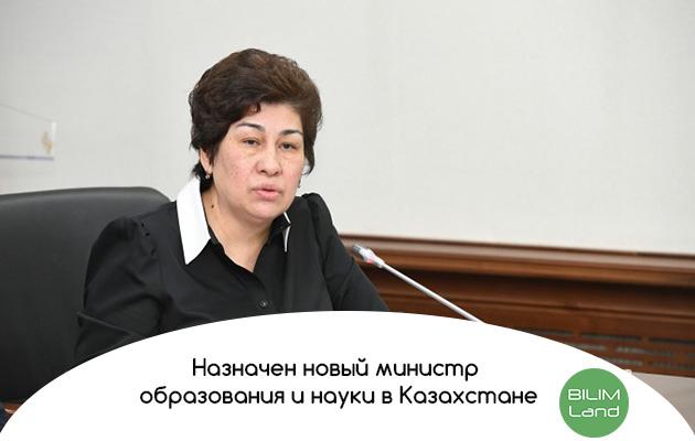 Назначен новый министр образования и науки в Казахстане