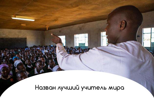 Назван лучший учитель мира. Он получил миллион долларов
