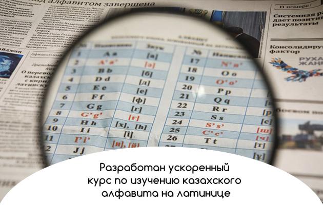 Разработан ускоренный курс по изучению казахского алфавита на латинице