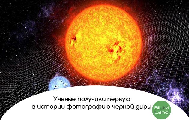 Ученые получили первую в истории фотографию черной дыры