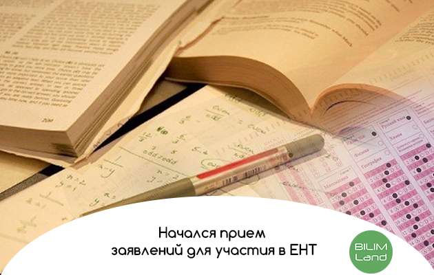 Начался прием заявлений для участия в Едином национальном тестировании