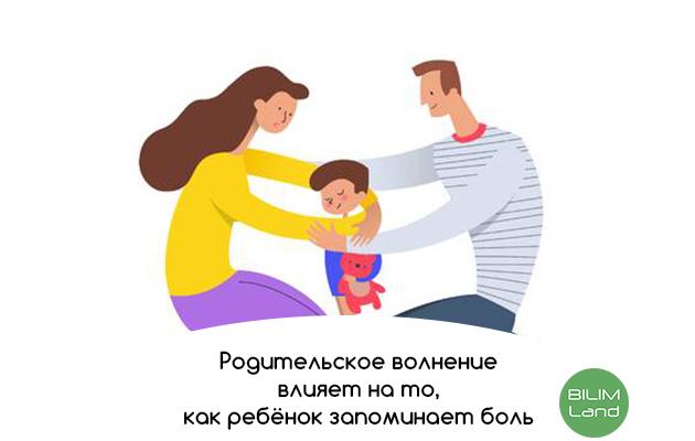 Исследование: родительское волнение влияет нато, как ребёнок запоминает боль