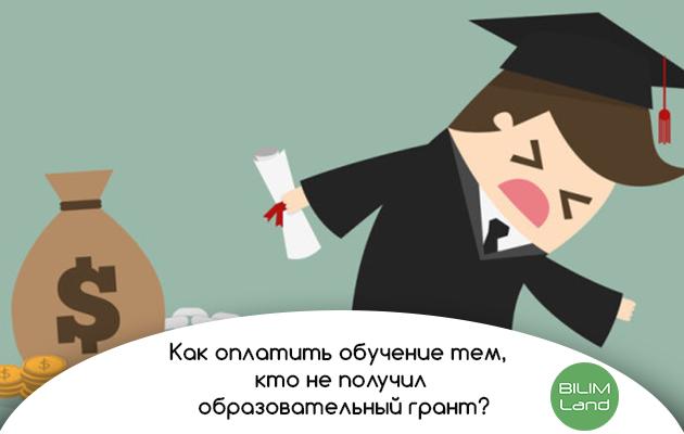 Как оплатить обучение тем, кто не получил образовательный грант?