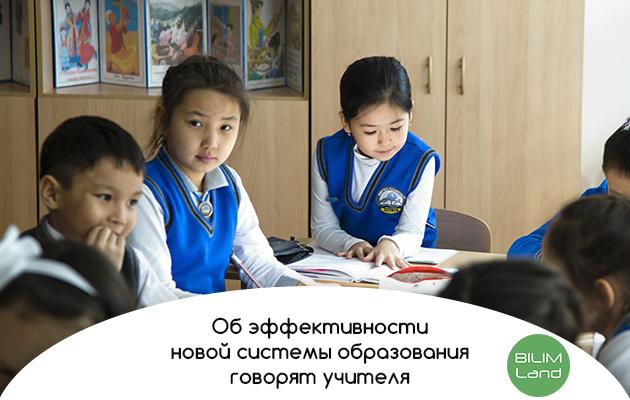 Об эффективности новой системы образования говорят учителя