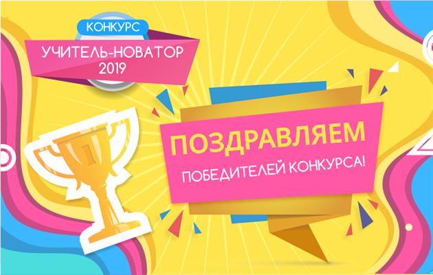 Подведены итоги пятого ежегодного конкурса «Учитель-новатор»!