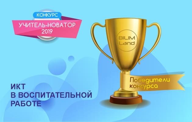 Формируя достойное поколение: представляем победителя в номинации «ИКТ в воспитательной работе»! - Bilimland.kz