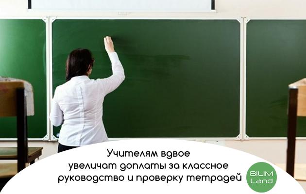 Учителям вдвое увеличат доплаты за классное руководство и проверку тетрадей