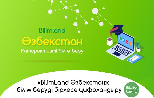 BilimLand Өзбекстан: білім беруді бірлесе цифрландыру