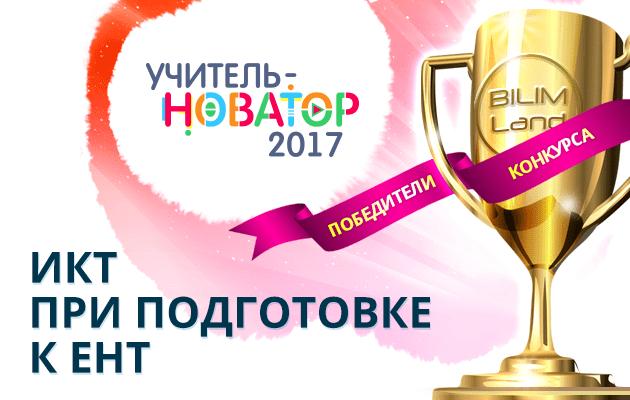 Номинация «ИКТ при подготовке к ЕНТ» - Bilimland.kz