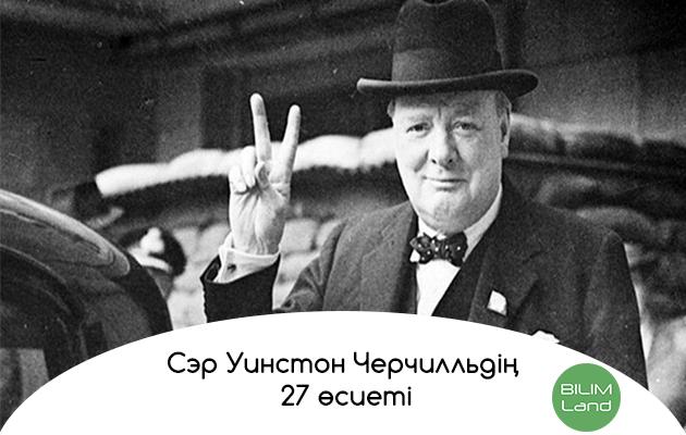 Сэр Уинстон Черчилльдің 27 өсиеті