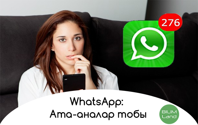 WhatsApp: Ата-аналар тобы