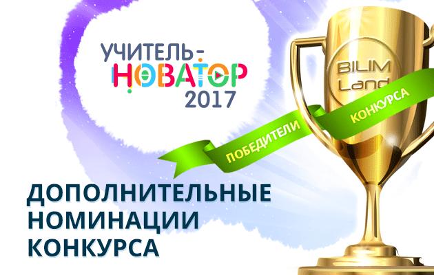 Дополнительные номинации конкурса - Bilimland.kz