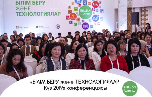 «БІЛІМ БЕРУ және ТЕХНОЛОГИЯЛАР. Күз 2019» конференциясы