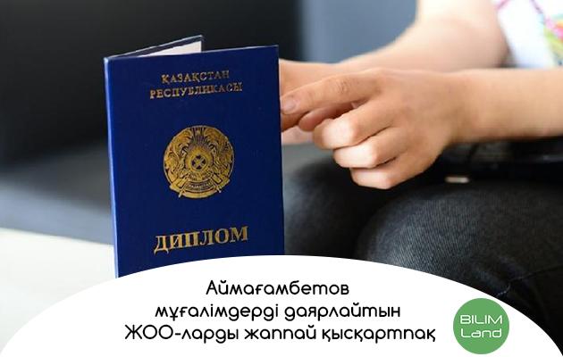 Аймағамбетов мұғалімдерді даярлайтын ЖОО-ларды жаппай қысқартпақ