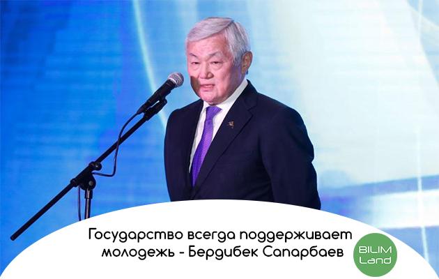 Государство всегда поддерживает молодежь - Бердибек Сапарбаев