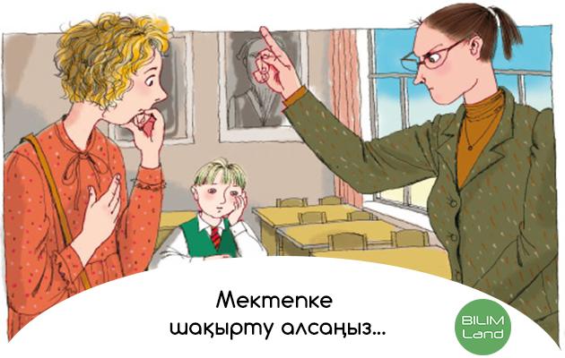 Мектепке шақырту алсаңыз...