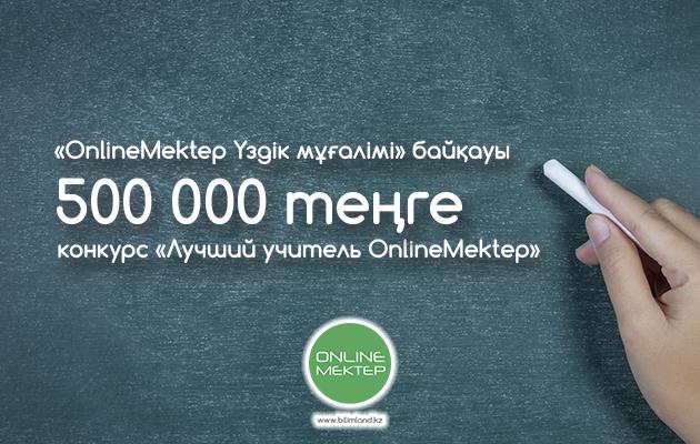 BilimLand «Online Mektep Үздік мұғалімі» байқауын жариялайды!
