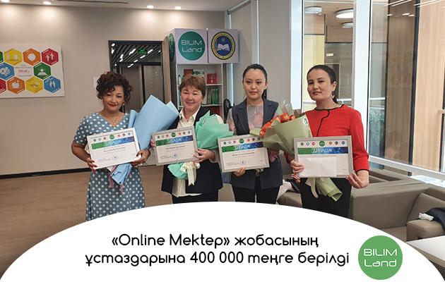 «Online Mektep» жобасының ұстаздарына 400 000 теңге берілді