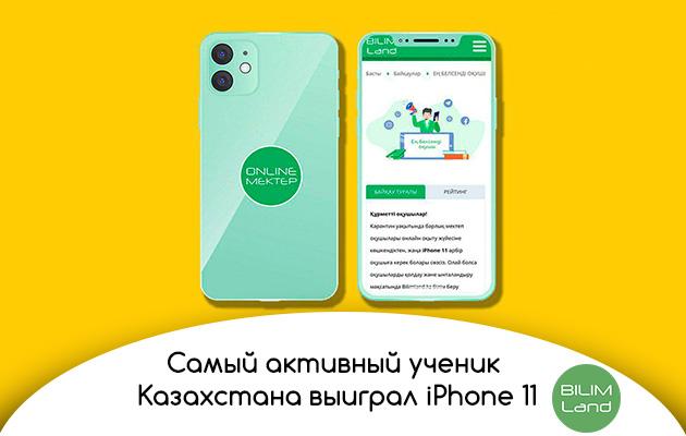 Самый активный ученик Казахстана выиграл іPhone 11