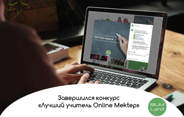 Завершился конкурс «Лучший учитель Online Mektep»