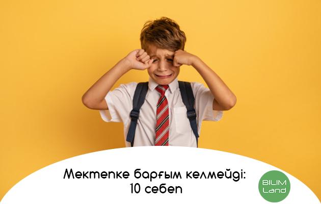 Мектепке барғым келмейді:  10 себеп