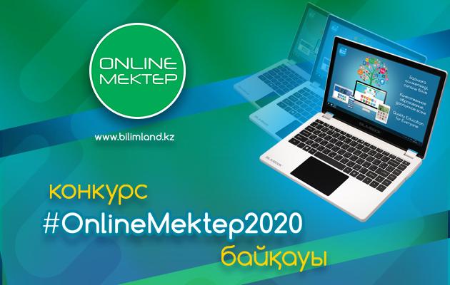 OnlineMektep2020 республикалық әлеуметтік-білім беру байқауы жалғасуда! - Bilimland.kz
