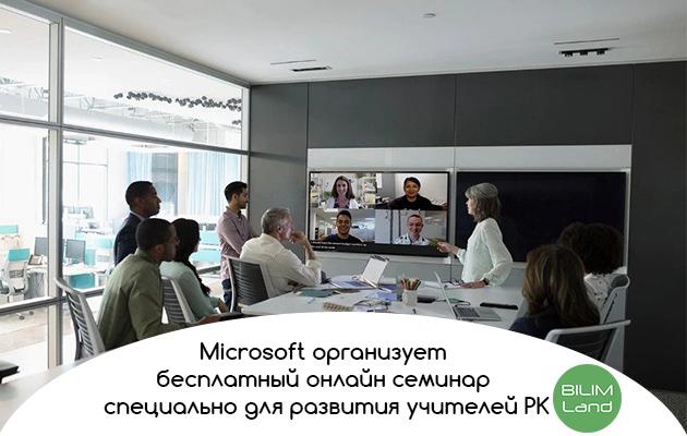 Microsoft организует бесплатный онлайн семинар cпециально для развития учителей РК - Bilimland.kz
