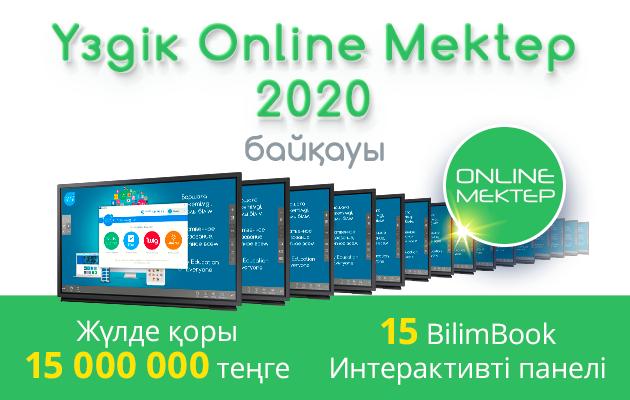 """""""Үздік Online Mektep 2020"""" республикалық байқауының жеңімпаздары анықталды!"""
