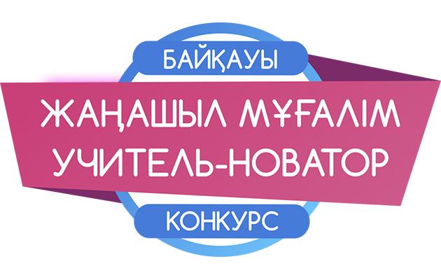 Призовой фонд конкурса «Учитель-новатор 2020» составил 2 000 000 тенге - Bilimland.kz