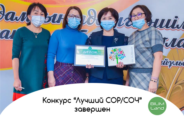 """Завершился конкурс """"Лучший СОР/СОЧ"""""""