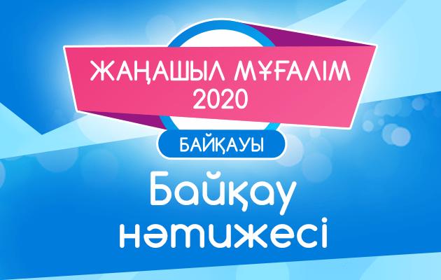 «Жаңашыл мұғалім – 2020» қорытындысы