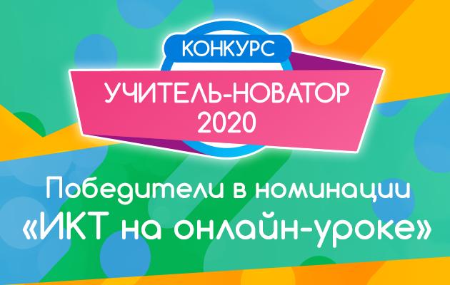 Новая номинация – «ИКТ на онлайн-уроке»