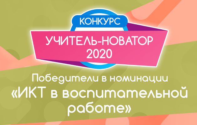 В номинации «ИКТ в воспитательной работе» в рамках конкурса «Учитель-новатор 2020» победили сразу два педагога!