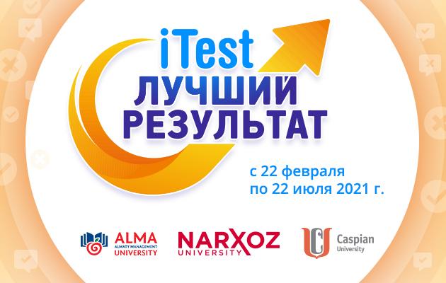 Стартовал социально-образовательный республиканский конкурс «iTest: Лучший результат-2021»!