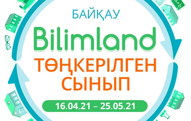 Биылғы оқу жылындағы ең ауқымды және қорытынды «BilimLand төңкерілген сынып» байқауының басталғаны туралы хабарлаймыз