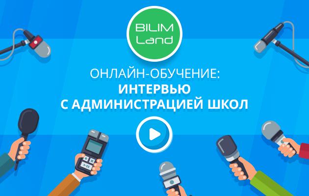 Онлайн-обучение: интервью с администрацией школ - Bilimland.kz