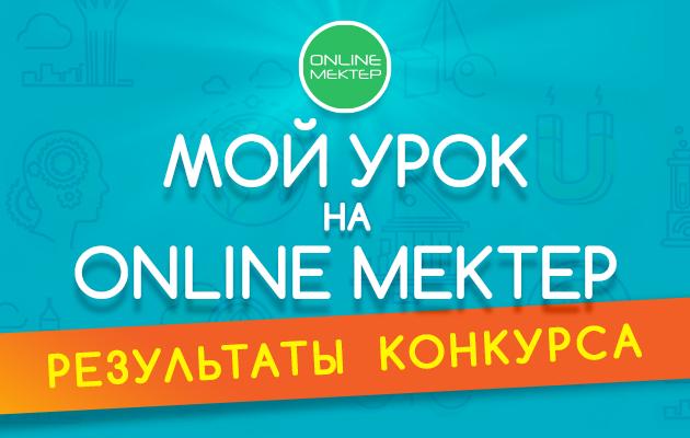 """Итоги конкурса """"Мой урок на Online Mektep"""" - Bilimland.kz"""