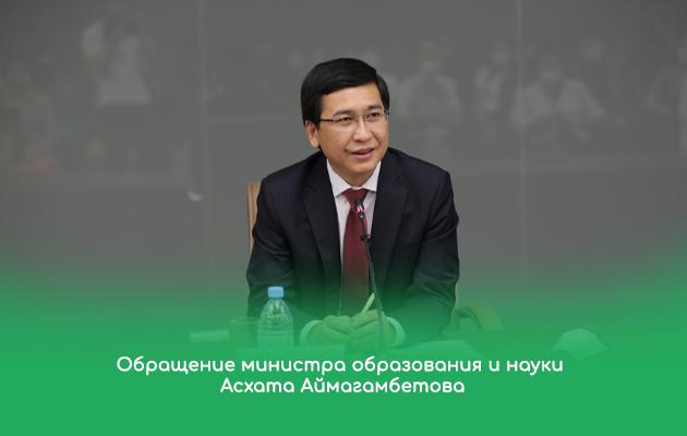 Обращение министра образования и науки Асхата Аймагамбетова - Bilimland.kz