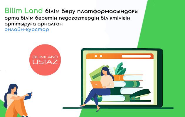 Bilim Land білім беру платформасындағы орта білім беретін педагогтердің біліктілігін арттыруға арналған онлайн-курстар