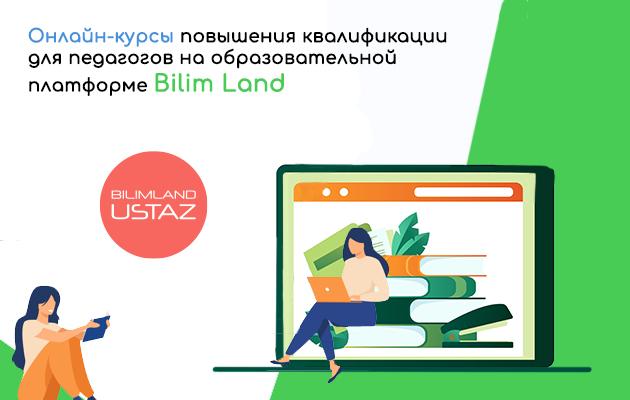 Онлайн-курсы повышения квалификации для педагогов на образовательной платформе Bilim Land
