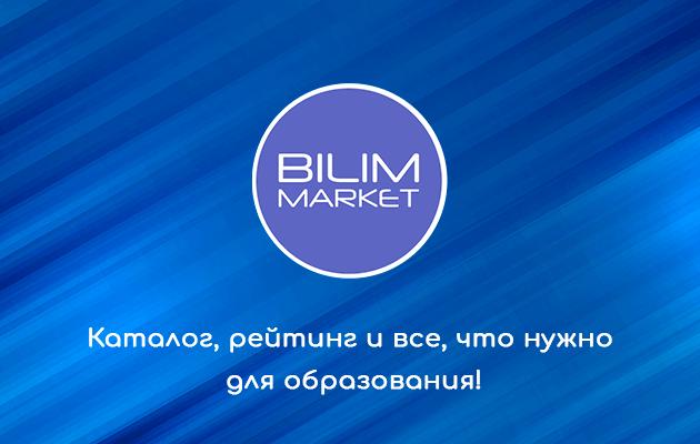 Bilim Market - самый большой и полный каталог образовательных учреждений в Казахстане