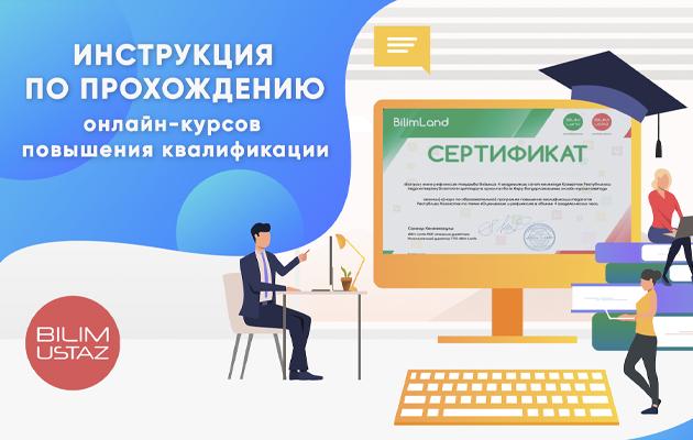 Инструкция по прохождению онлайн-курсов повышения квалификации Ustaz BilimLand