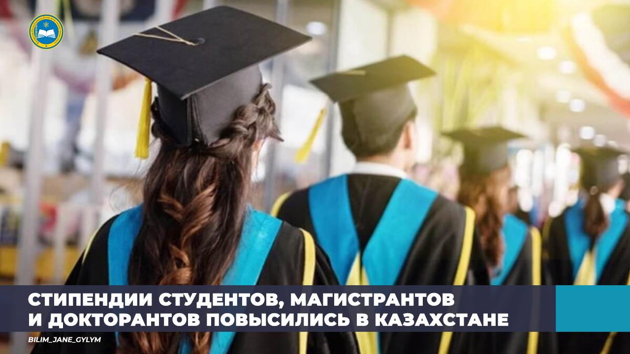 СТИПЕНДИИ СТУДЕНТОВ, МАГИСТРАНТОВ И ДОКТОРАНТОВ ПОВЫСИЛИСЬ В КАЗАХСТАНЕ