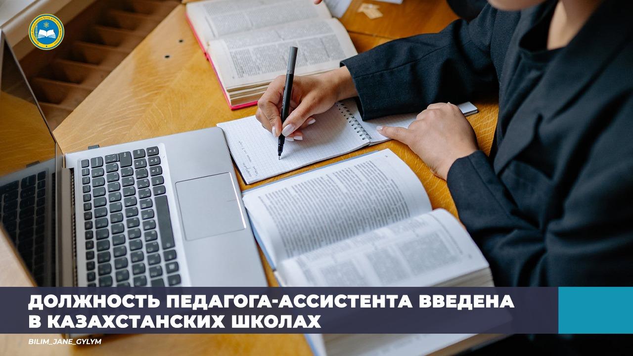 ДОЛЖНОСТЬ ПЕДАГОГА-АССИСТЕНТА ВВЕДЕНА В КАЗАХСТАНСКИХ ШКОЛАХ