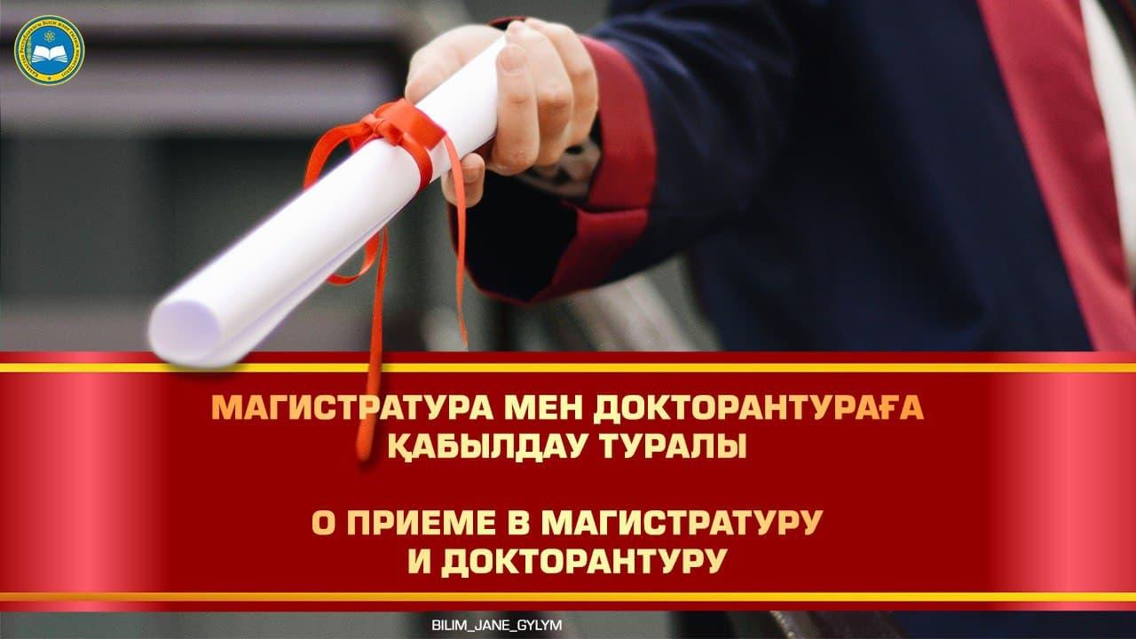 Публикация министра образования и науки РК Асхата Аймагамбетова о приеме в магистратуру и докторантуру