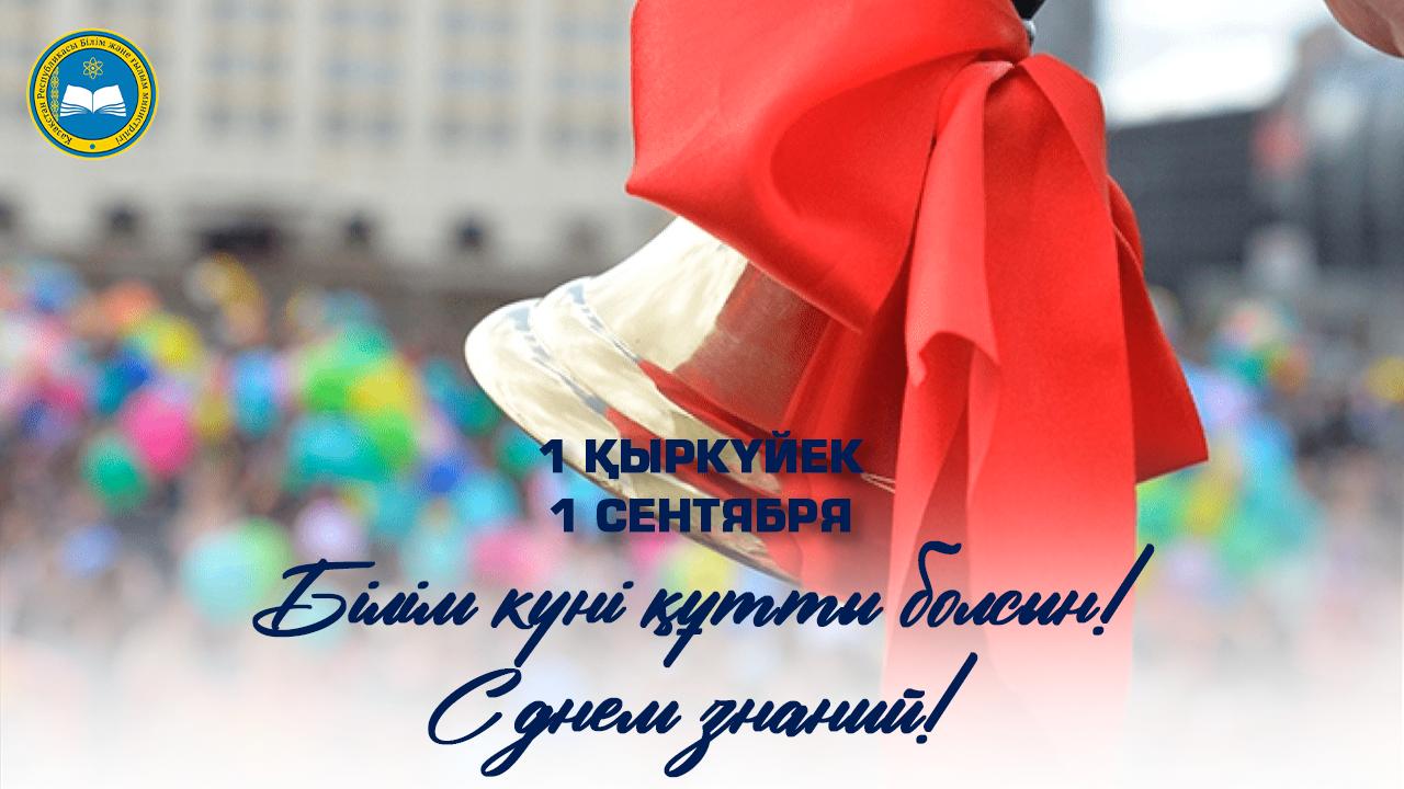 Министр образования и науки РК Асхат Аймагамбетов поздравил казахстанцев с днем Знаний
