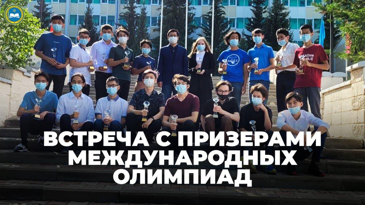 Министр образования и науки Асхат Аймагамбетов встретился с призерами Международных олимпиад