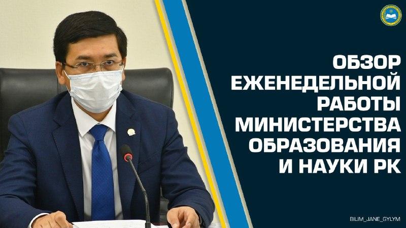 Обзор еженедельной работы Министерства образования и науки РК в период с 23 по 27 августа