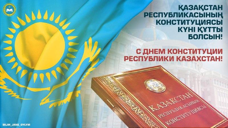 Министр образования и науки РК Асхат Аймагамбетов поздравил казахстанцев с Днем Конституции