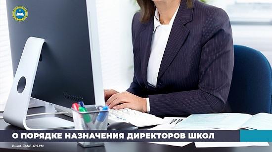 Министр образования и науки РК Асхат Аймагамбетов о порядке назначения директоров школ